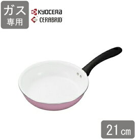 CERABRID(セラブリッド) フライパン ガス火専用 21cm KYOCERA(京セラ)
