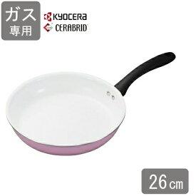 CERABRID(セラブリッド) フライパン ガス火専用 26cm KYOCERA(京セラ)