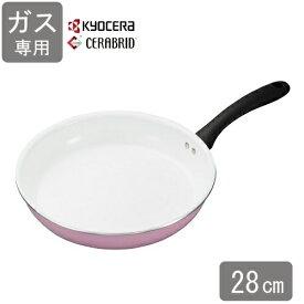 CERABRID(セラブリッド) フライパン ガス火専用 28cm KYOCERA(京セラ)