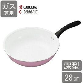 CERABRID(セラブリッド) 炒め鍋 ガス火専用 28cm 深型フライパン KYOCERA(京セラ)