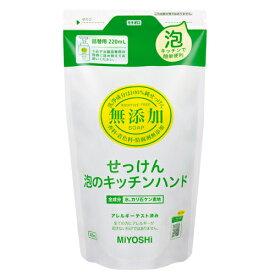 無添加せっけん 泡のキッチンハンド 詰替用 220ml ミヨシ石鹸