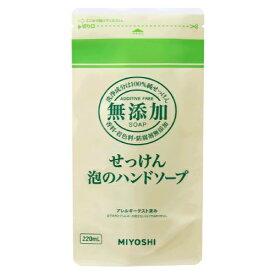 無添加せっけん 泡のハンドソープ 詰替用220ml ミヨシ石鹸