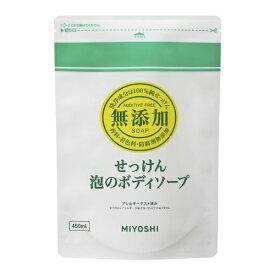 無添加石鹸 泡のボディーソープ 詰替用 450ml ミヨシ石鹸