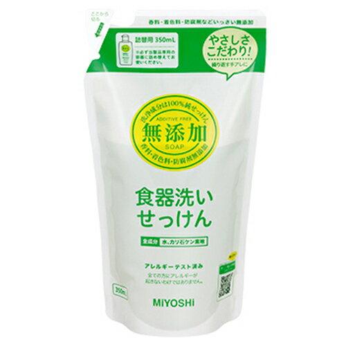 無添加 食器洗いせっけん 詰替用 350ml スタンディングタイプ ミヨシ石鹸【RCP】