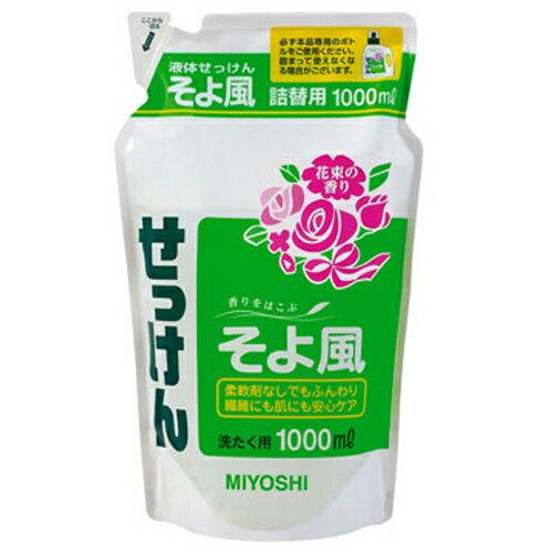 液体せっけん そよ風 詰替用 1,000ml スタンディングタイプ ミヨシ石鹸【RCP】