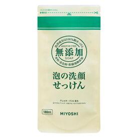 無添加 泡の洗顔せっけん 詰替用 180ml ミヨシ石鹸
