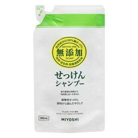 無添加 せっけんシャンプー 詰替用 300ml ミヨシ石鹸