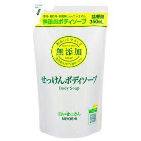 無添加 ボディーソープ 白いせっけん 詰替用 350ml ミヨシ石鹸