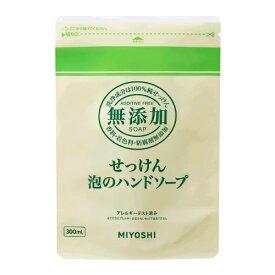 無添加せっけん 泡のハンドソープ 詰替用300ml ミヨシ石鹸