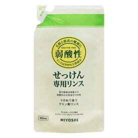無添加 せっけん専用リンス 詰替用 300ml ミヨシ石鹸