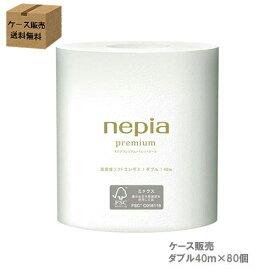 【同梱不可】業務用品 ネピア(nepia) ネピア1ロール トイレットロール ダブル 80個ケース販売 プレミアムロール トイレットペーパー