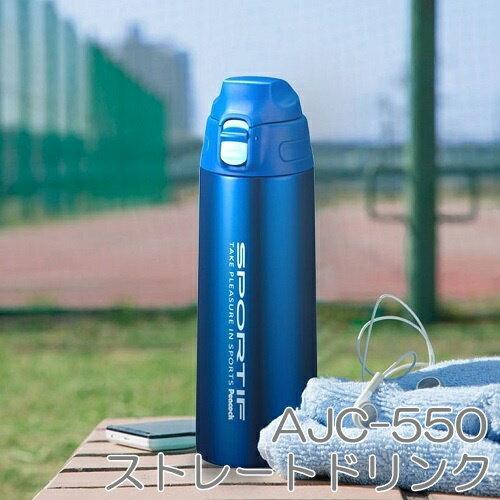 【在庫一掃!お買い得価格!】ストレートドリンク AJC-550 ステンレスボトル 0.55L ワンタッチボトル Peacock(ピーコック)【RCP】※