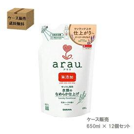 【同梱不可】arau.(アラウ) 衣類のなめらか仕上げ 詰替え 650ml 液体洗剤 ケース販売 SARAYA(サラヤ)