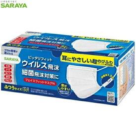 フェイスフィットマスクN ふつう 不織布3層構造マスク SARAYA(サラヤ)