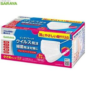 フェイスフィットマスクN 小さめ 不織布3層構造マスク SARAYA(サラヤ)