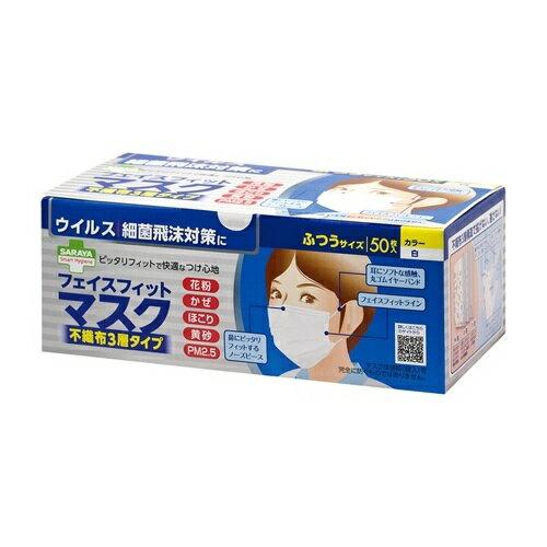 スマートハイジーン フェイスフィットマスク ふつうサイズ 50枚入 SARAYA(サラヤ)【RCP】