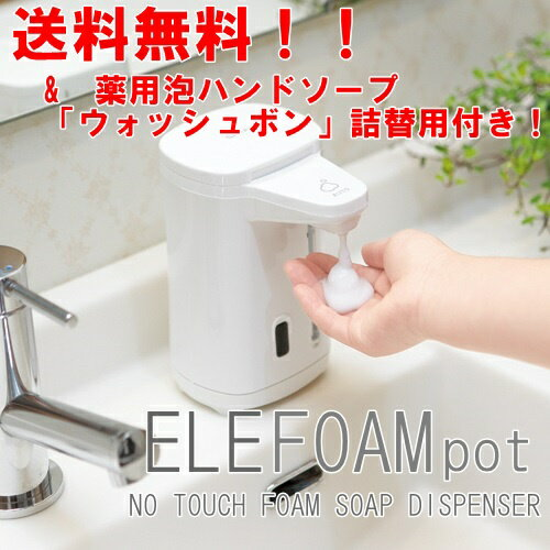 【送料無料!!】いのちをつなぐ エレフォーム ポット(ELEFOAM pot)ディスペンサー SARAYA(サラヤ)【RCP】