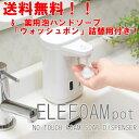 【送料無料!】いのちをつなぐ エレフォーム ポット(ELEFOAM pot)ディスペンサー SARAYA(サラヤ)【RCP】