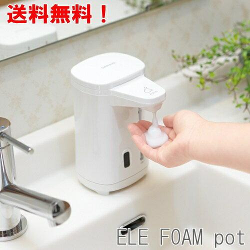 いのちをつなぐ エレフォーム ポット(ELEFOAM pot)ディスペンサー SARAYA(サラヤ)