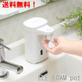 いのちをつなぐ エレフォーム ポット(ELEFOAM pot)ディスペンサー SARAYA(サラヤ)※