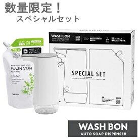 スペシャルセット ウォシュボン オートソープディスペンサー ホワイト(プラスチックボディ)+専用液剤 ウォシュボン ハーバル薬用泡ハンドソープ 詰替え 500ml SARAYA(サラヤ)