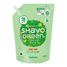 SHAVO GREEN(シャボグリーン) シャボグリーンフォーム 詰替え 900ml 約2回分 薬用せっけんシャボGフォーム SARAYA(サラヤ)