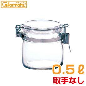 【営業日朝8時までのご注文で当日出荷】Cellarmate(セラーメイト)密封びん(取手なし)0.5L #24 星硝