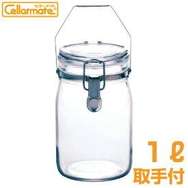 【営業日朝8時までのご注文で当日出荷】Cellarmate(セラーメイト)取手付密封びん 1L #12 星硝