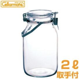 【営業日朝8時までのご注文で当日出荷】Cellarmate(セラーメイト)取手付密封びん 2L #12 星硝