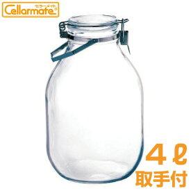 【営業日朝8時までのご注文で当日出荷】Cellarmate(セラーメイト)取手付密封びん 4L #6 星硝