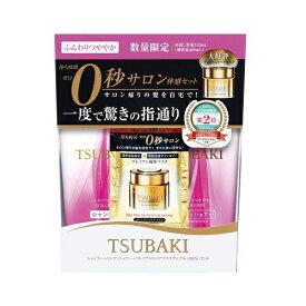 TSUBAKI(ツバキ) 0秒サロン体感セット ふんわりつややか お試し容量 資生堂