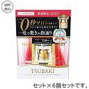 TSUBAKI(ツバキ) 0秒サロン体感セット しっかりまとまる 6個入 ケース販売 お試し容量 資生堂