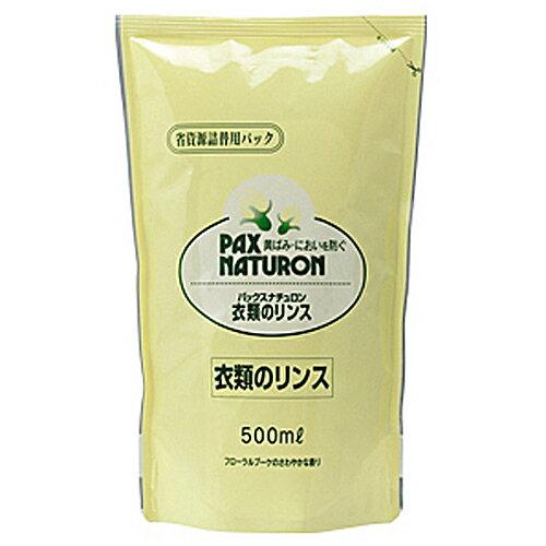 パックスナチュロン 衣類のリンス 詰替用 500ml 太陽油脂【RCP】