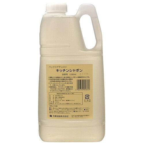 パックスナチュロンキッチンシャボン 詰替用 2,300ml 太陽油脂【RCP】
