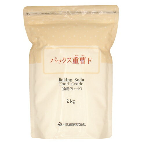 パックス 重曹F(食用グレード)2kg 太陽油脂【RCP】