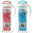 スリムジャグ 1.9L 冷水筒 TAKEYA(タケヤ)