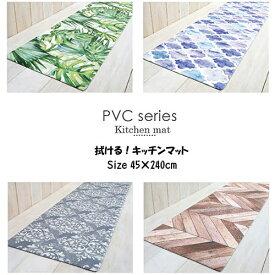 拭ける! PVCキッチンマット 45×240cm ヨコズナ