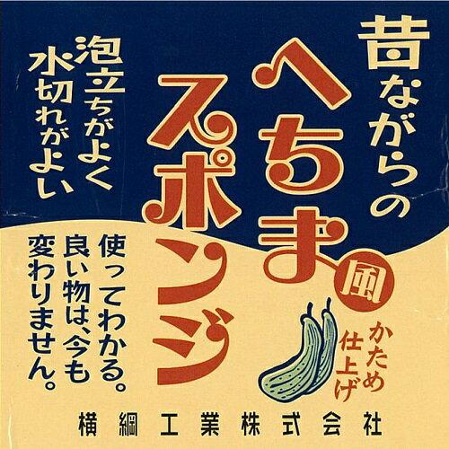昭和レトロ 昔ながらのヘチマ風スポンジ グリーン ヨコズナ【RCP】