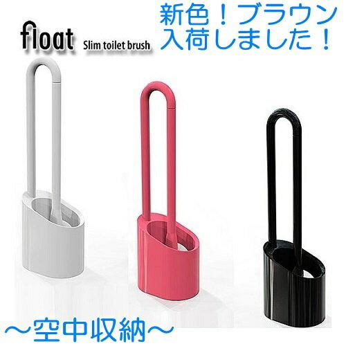 フロート(Float)トイレクリーナー ケース付き トイレブラシ ヨコズナ【RCP】