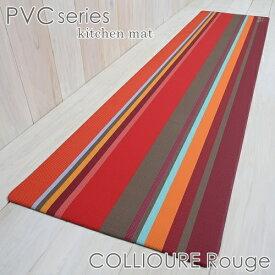 LES TOILES DU SOLEIL(レ・トワール・デュ・ソレイユ) 拭ける! PVCキッチンマット 45×240cm COLLIOURE Rouge(コリウール ルージュ) ヨコズナ