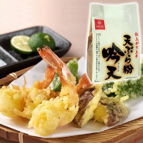 天ぷら粉 吟天(350g×4):一度試してみてください!プロ級の天ぷらができちゃいます!