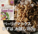 【少量サイズ】スーパーフード・バーリーマックス180g1袋!100gで食物繊維が21.6gも摂取できます!
