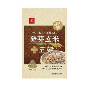 もっちり美味しい発芽玄米+五穀 1kg×1袋