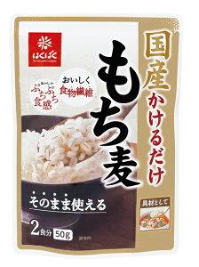 【国産】かけるだけもち麦50g×1袋・・・便利なもち麦レトルトパック