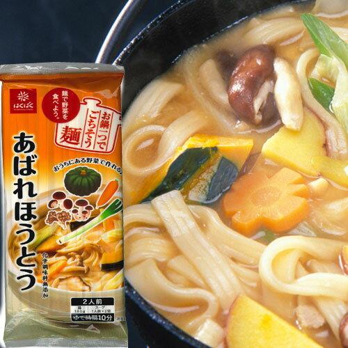 あばれほうとう(スープ付)10袋・・・【送料無料】 [うどん 乾麺 饂飩]かぼちゃのほうとう!