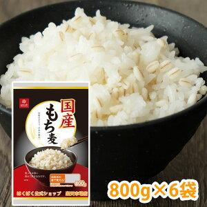 国産もち麦800g×6袋セット・・・【送料無料】原料にこだわった国内産のもち麦です!日本産の希少なもち麦をお楽しみください。お得な6袋セットです!