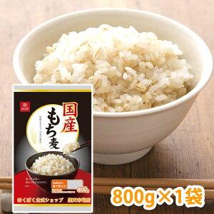 国産もち麦800g×1袋・・・原料にこだわった国内産のもち麦です!日本産の希少なもち麦をお楽しみください。