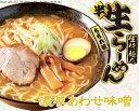 ●ラーメン祭り!生粋麺太半生らーめん【濃厚あわせ味噌】