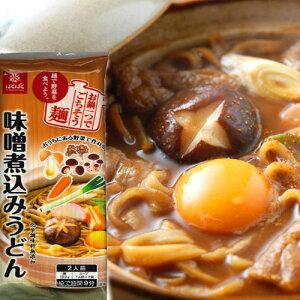 味噌煮込みうどん[乾麺](スープ付)・・・名古屋名物・赤だし味噌をベースのスープと凸凹麺がクセになるのど越し^^♪【乾燥うどん 煮込みうどん】