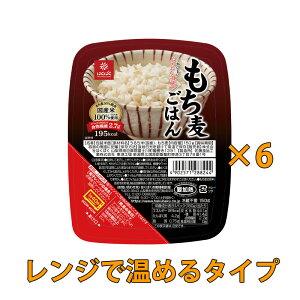 【もち麦ごはん無菌パック】・・・レンジでチンして、忙しい時でもカンタンに食物繊維が食べられます♪大麦でWの食物繊維βグルカンをとろう!もち麦 レトルト